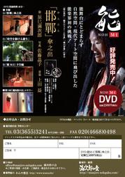 NOHM1_DVD_hansoku.jpg