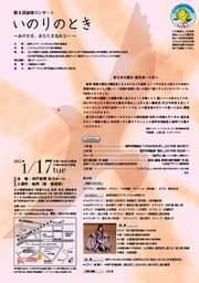 inorinotok2012_.jpg