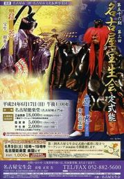 nagoya hosyo 1206 1.jpg