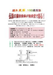 hashimoto syukusai 1.jpg