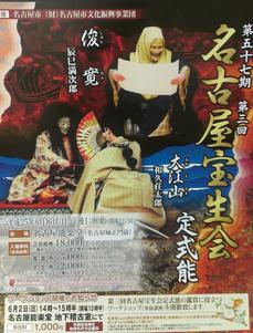 nagoya hosyo 1306.jpg