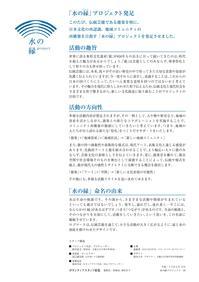 mizuno_enishi_policy_01.jpg