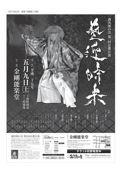 mankai news info full p 0425.jpg