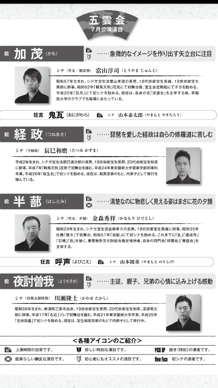 http://manjiro-nohgaku.com/news/2015%20gounkai%20prof.PNG