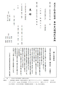 2009_meigetsutowabinosekai_ura.jpg
