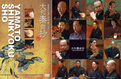 yamatoshinkyokusho_DVD.jpg