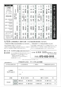 shippoukaiH22_B.jpg