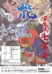 sippoukaiH22_F.jpg
