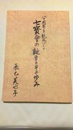 shippoukai ayumi hyoushi.jpg