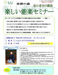 nissei workshop 1.jpg