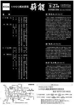 2016iwamura.jpg