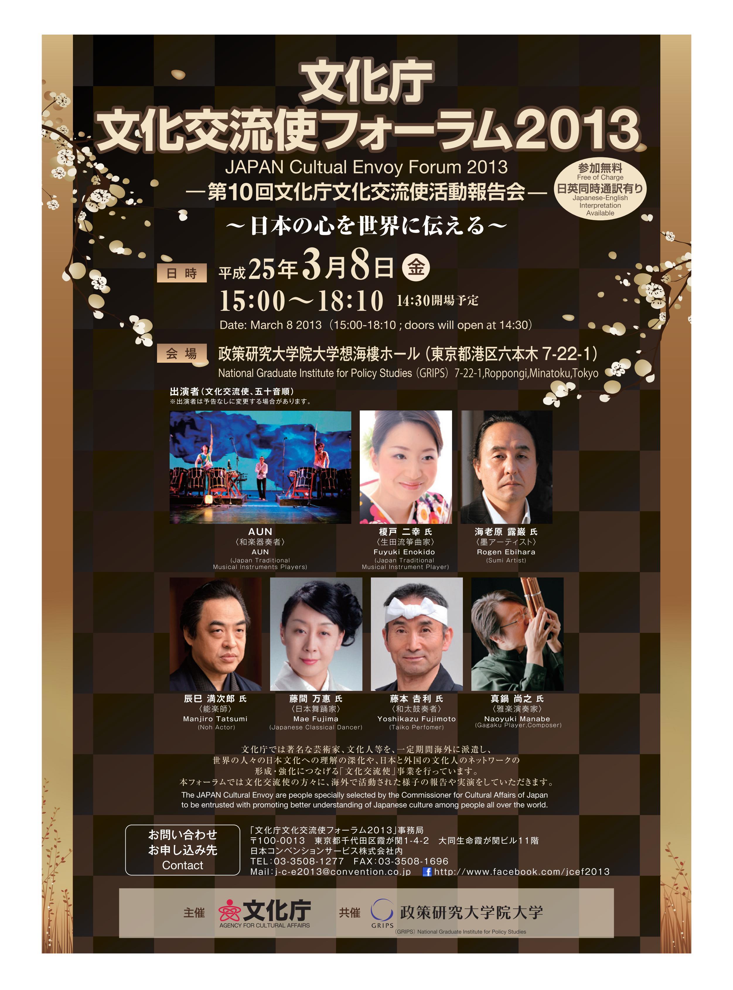 http://manjiro-nohgaku.com/news/bunka%20kouryuushi%20omote.jpg