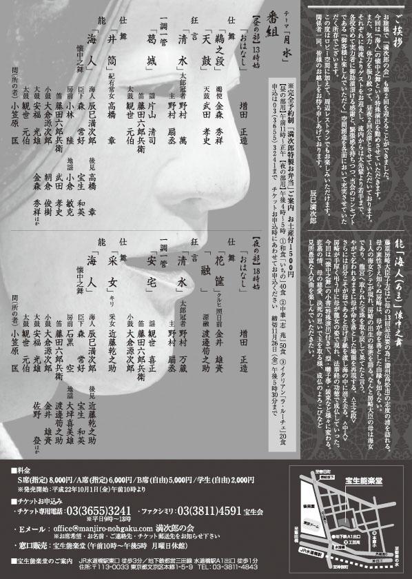 http://manjiro-nohgaku.com/news/manjiro%202%20ura.jpg