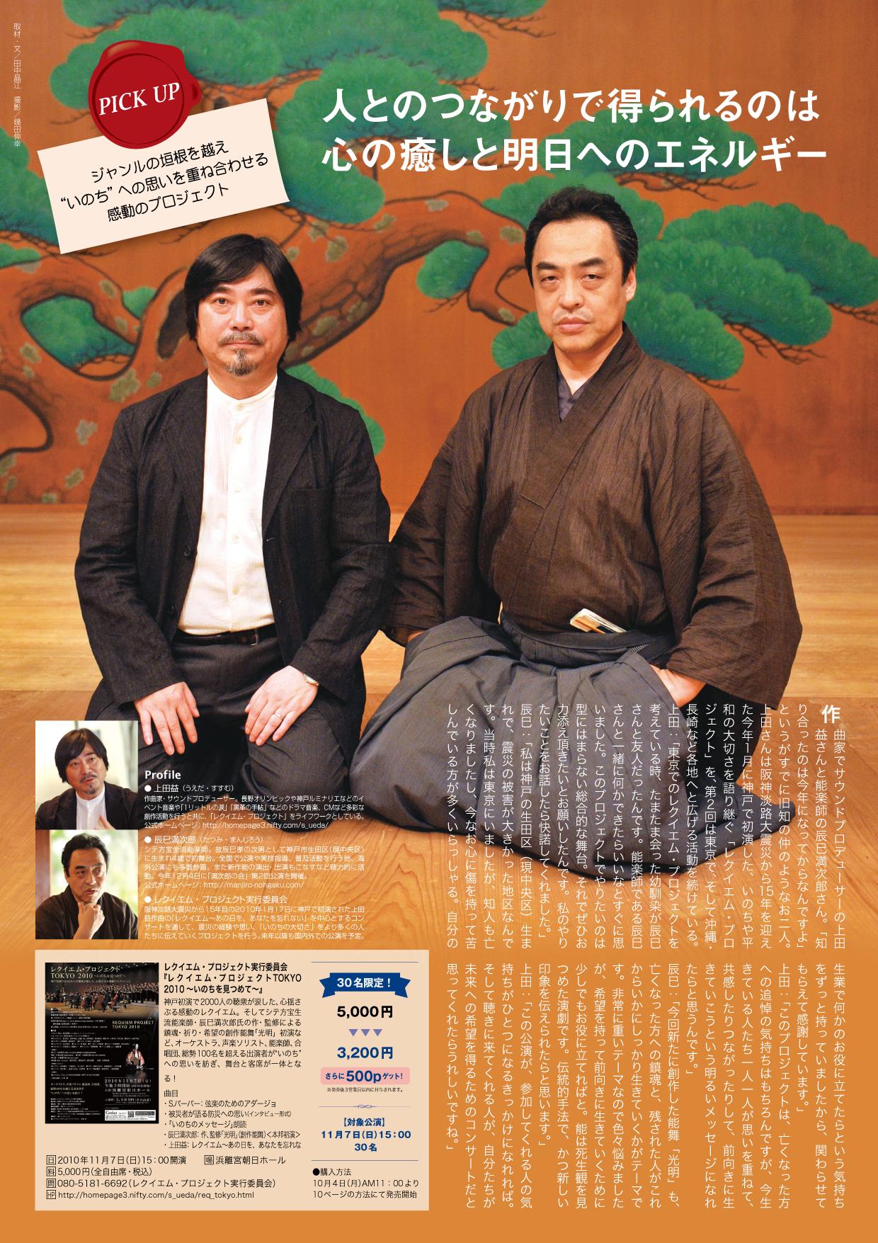 http://manjiro-nohgaku.com/news/plus2010.11%20req%20tokyo.png