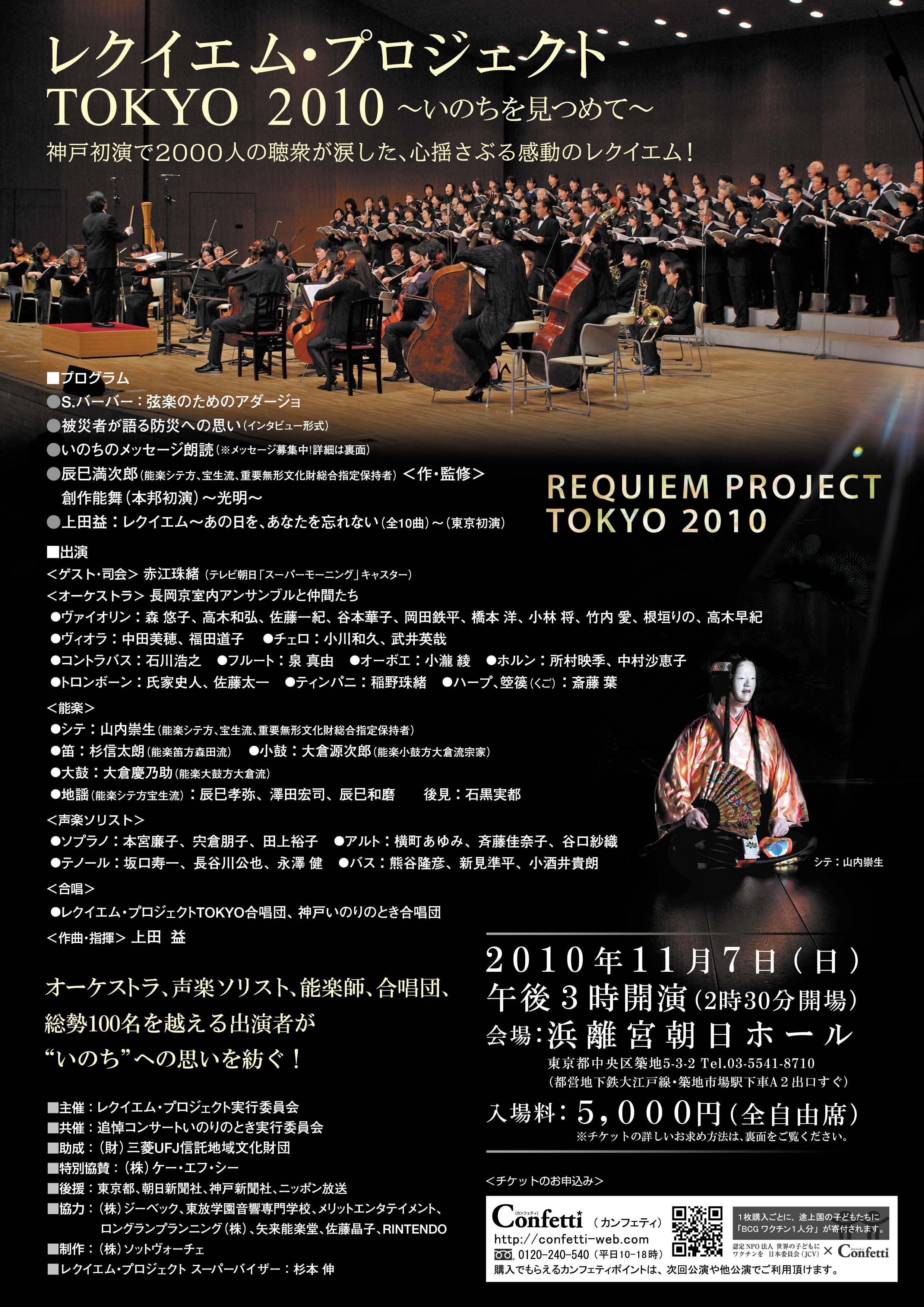 http://manjiro-nohgaku.com/news/req_tokyo.jpg