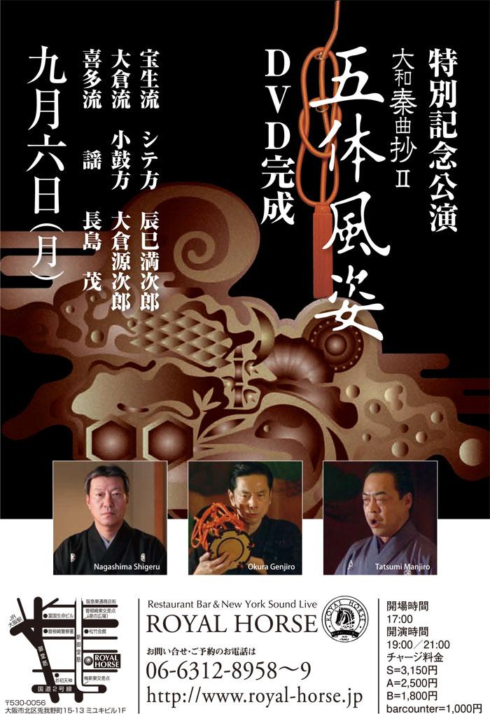 http://manjiro-nohgaku.com/news/royalhorse%20live%202.jpg