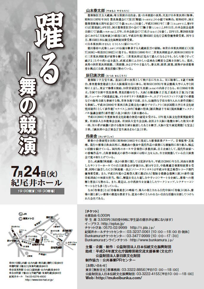 http://manjiro-nohgaku.com/news/tokyo%20mukei%20fes.%20ura.jpg